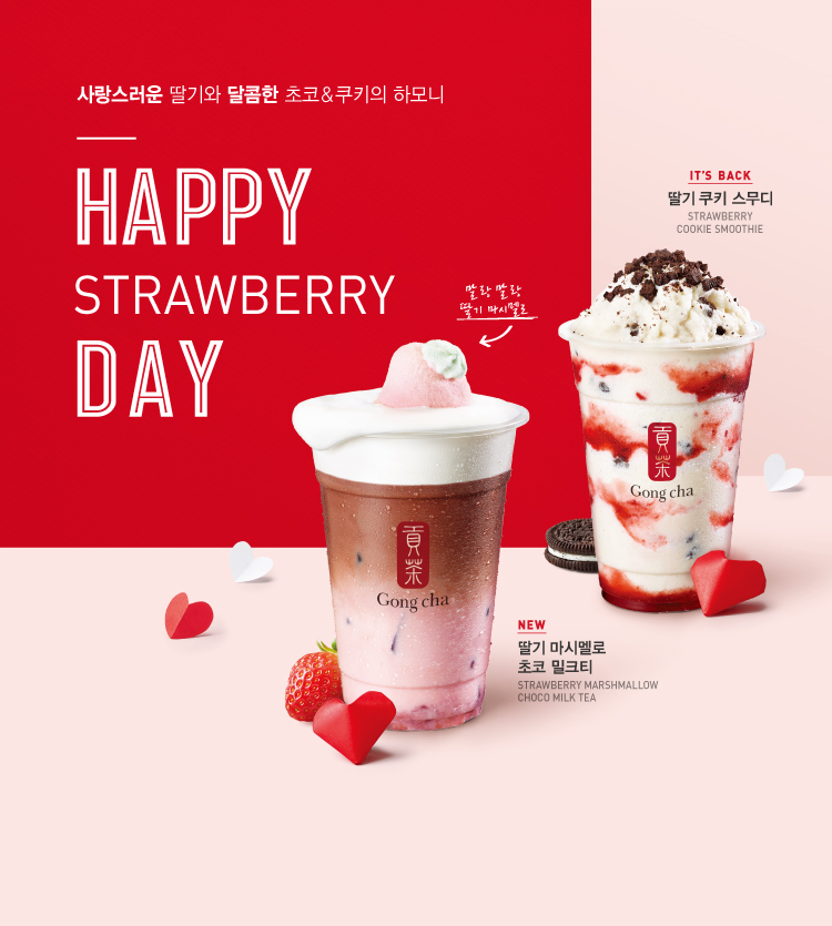 HAPPY STRAWBERRY DAY